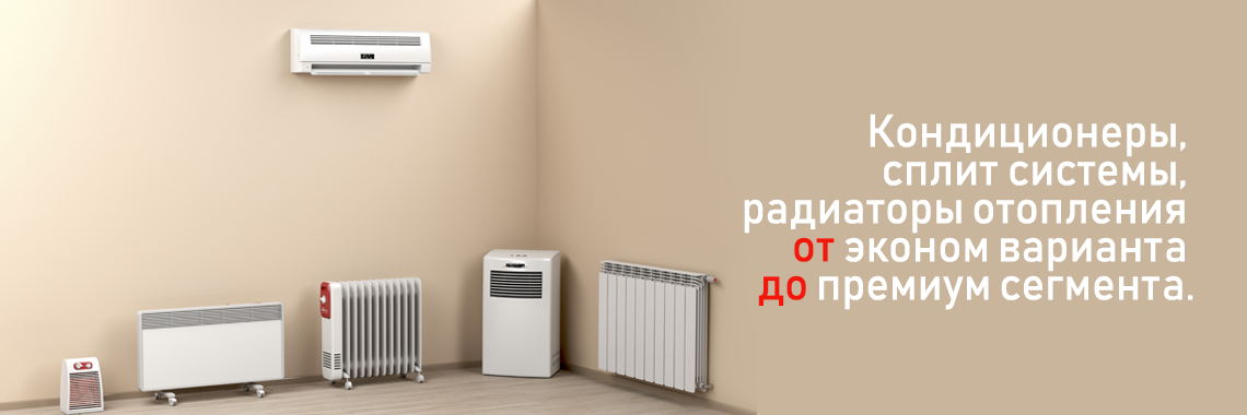 Бытовая вентиляция и кондиционирование, радиаторы отопления