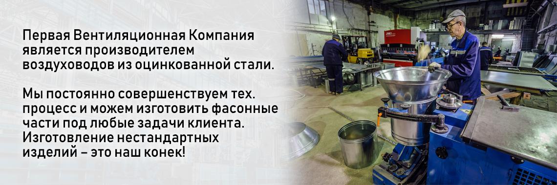 Собственное производство воздуховодов