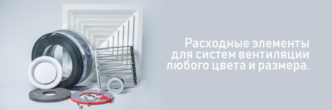 Расходные материалы для систем вентиляции
