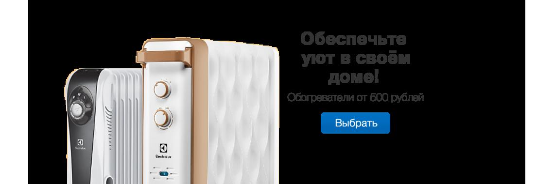 обогреватели от 500 рублей