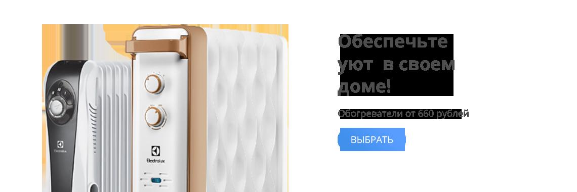 Бытовые электрические обогреватели от 660 рублей