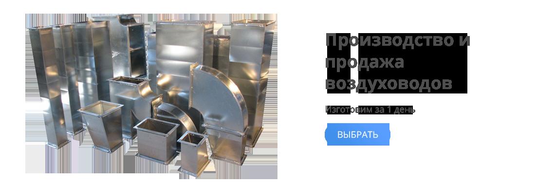 Производство воздуховодов и фасонных частей